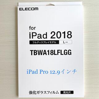 エレコム(ELECOM)のiPad Pro 12.9インチ 2018年用9Hガラスフィルム★エレコム★エコ(タブレット)