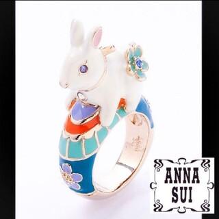 アナスイ(ANNA SUI)のラクマ特価※残少!!【新品】 ANNA SUI 限定ポップラビットリング(リング(指輪))