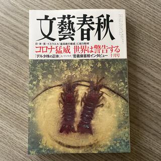 文藝春秋 10月号(文芸)