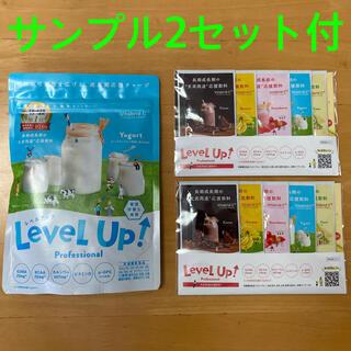【新品未開封】レベルアッププロフェッショナル ヨーグルトミルク風味 + おまけ付(その他)