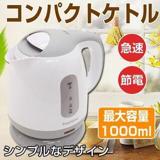 アウトレット☆コンパクトケトル KTK-300G(電気ケトル)