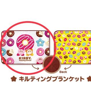 ニンテンドウ(任天堂)のKIRBY キルティング ブランケット ホワイト(おくるみ/ブランケット)