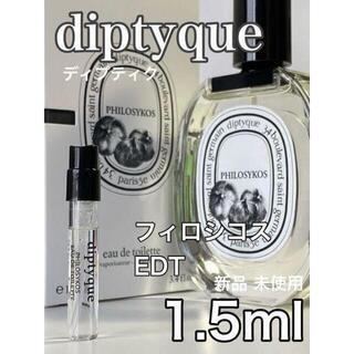 diptyque - [di-f]ディプティック diptyque フィロシコス EDT 1.5ml
