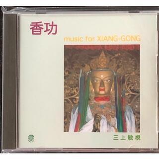 CD 気功法・香功のための音楽『香功』(ヒーリング/ニューエイジ)