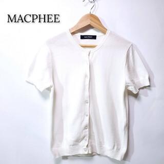 マカフィー(MACPHEE)の【美品♪】MACPHEE マカフィー 半袖 カーディガン ニット ホワイト(カーディガン)