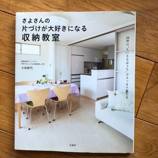 タカラジマシャ(宝島社)のさよさんの片づけが大好きになる収納教室(住まい/暮らし/子育て)