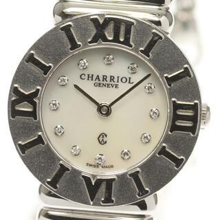 シャリオール(CHARRIOL)の☆良品  シャリオール サントロペ  028R クォーツ レディース 【中古】(腕時計)