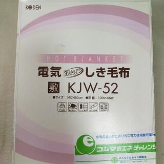 電気 敷毛布 広電 kjw-52(電気毛布)