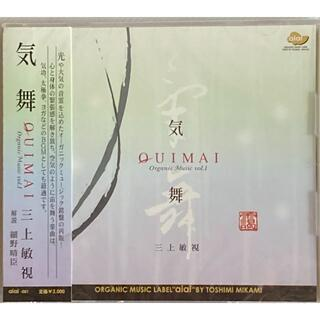 CD リラクゼーション音楽 『気舞』 気功にも(ヒーリング/ニューエイジ)
