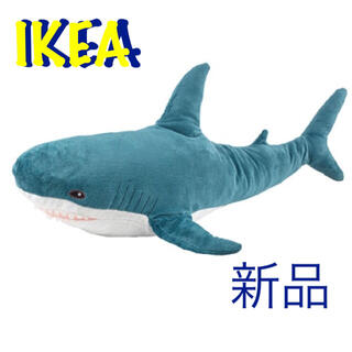 イケア(IKEA)の新品 IKEA サメ ぬいぐるみ (ぬいぐるみ)