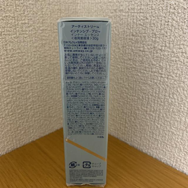 Amway(アムウェイ)のアムウェイ アーティストリー インテンシブプロ インナーエッセンス amway コスメ/美容のスキンケア/基礎化粧品(美容液)の商品写真