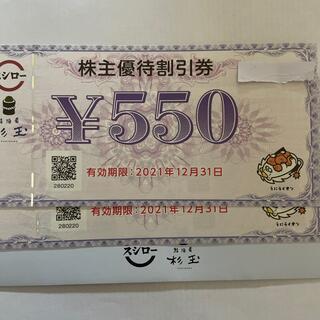 スシロー 株主優待券 1100円分(レストラン/食事券)