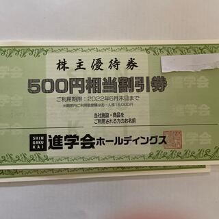 進学会 株主優待券 6000円分(その他)