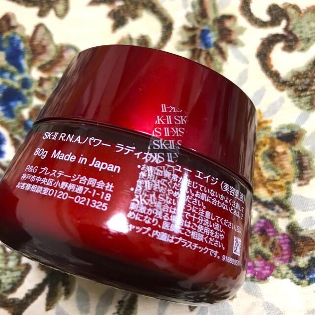SK-II(エスケーツー)のSK-II RNAパワー  ラディカルニューエイジ 美容乳液 80g ピテラ コスメ/美容のスキンケア/基礎化粧品(乳液/ミルク)の商品写真
