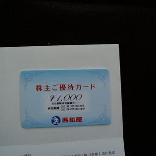 ★新品 未使用・西松屋 株主優待 A-1(ショッピング)