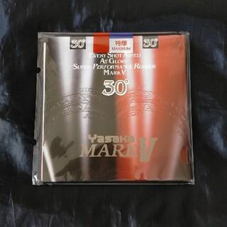 ヤサカ(Yasaka)の[新品]Yasaka マークV30℃(赤、特厚)(卓球)