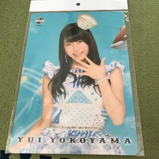 エーケービーフォーティーエイト(AKB48)のAKB48 横山由依 下敷き 新品 未開封(アイドルグッズ)