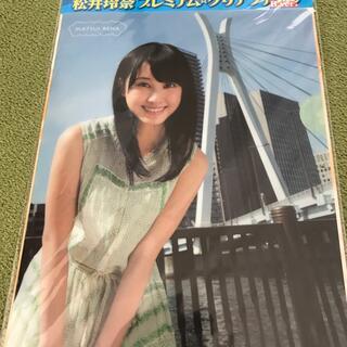 エスケーイーフォーティーエイト(SKE48)のSKE48 松井玲奈 クリアファイル 新品 未開封(アイドルグッズ)