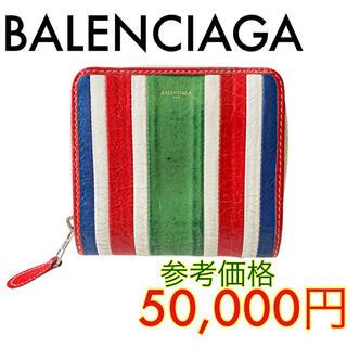 Balenciaga - お買い得品!BALENCIAGA バレンシアガ バザール二つ折り財布マルチカラー
