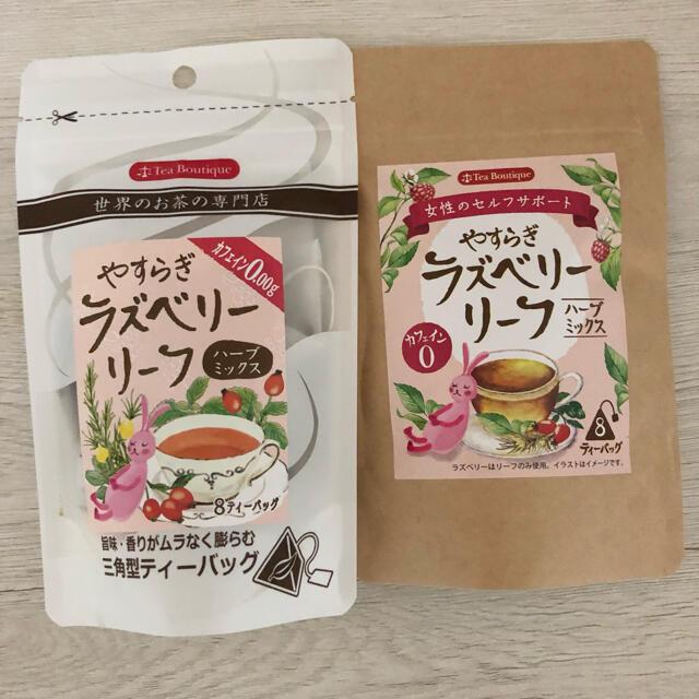 KALDI(カルディ)のラズベリーリーフティー 2パックセット 食品/飲料/酒の飲料(茶)の商品写真