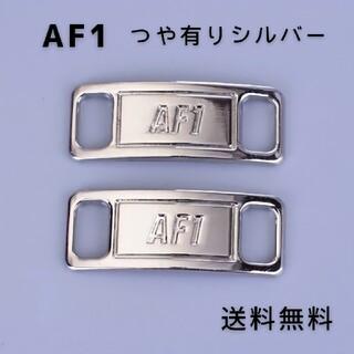 AF1 デュブレ シルバー【送料無料】(スニーカー)