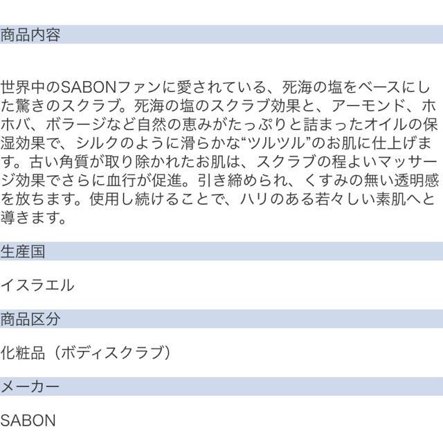 SABON(サボン)のSABON サボン ボディスクラブ デリケートジャスミン  600g コスメ/美容のボディケア(ボディスクラブ)の商品写真