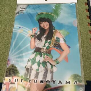 エーケービーフォーティーエイト(AKB48)のAKB48 横山由依クリアファイル 新品 未開封(アイドルグッズ)