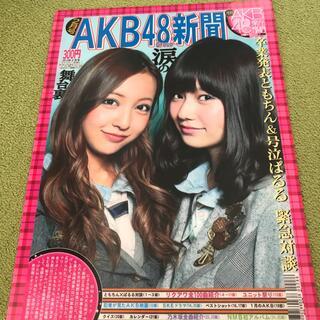 エーケービーフォーティーエイト(AKB48)のAKB48 島崎遥香 板野友美 クリアファイル 美品(アイドルグッズ)