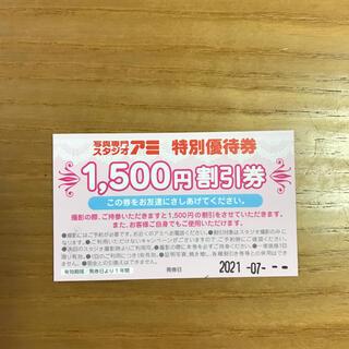 スタジオアミ優待券 (その他)