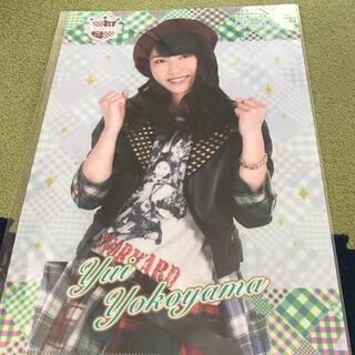 エーケービーフォーティーエイト(AKB48)のAKB48 横山由依&向井地美音&柏木由紀クリアファイルセット3枚 新品&美品(女性タレント)