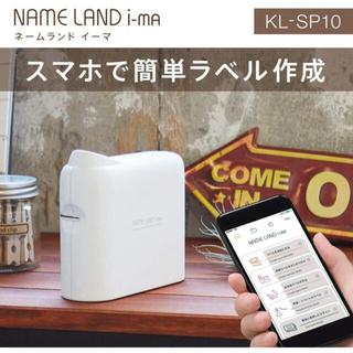 カシオ(CASIO)の【新品】カシオ ラベルライター/ネームランド i-ma KL-SP10(テープ/マスキングテープ)