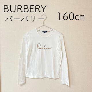 バーバリー(BURBERRY)のバーバリー ロンT 160(Tシャツ(長袖/七分))