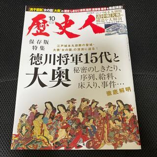 歴史人 2021年 10月号 定価930円