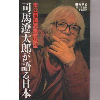 司馬遼太郎が語る日本 未公開講演録愛蔵版(文芸)