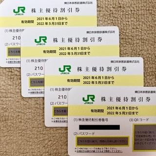 ジェイアール(JR)のJR東日本 東日本旅客鉄道 株主優待券 4枚①(その他)