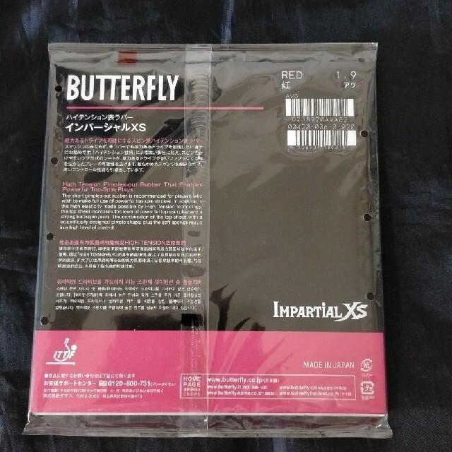 BUTTERFLY(バタフライ)の[新品]Butterfly インパーシャルXS(赤、1.9) スポーツ/アウトドアのスポーツ/アウトドア その他(卓球)の商品写真