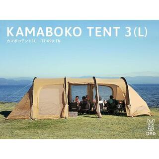 DOD カマボコテント3L KAMABOKO TENT 3(L)タン ベージュ(テント/タープ)