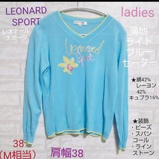 レオナール(LEONARD)のLEONARD SPORT 薄地セーター ライトブルー 装飾付(ニット/セーター)