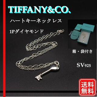 ティファニー(Tiffany & Co.)の正規品 TIFFANY&CO. ティファニー ハート ダイヤ 1P ネックレス(ネックレス)