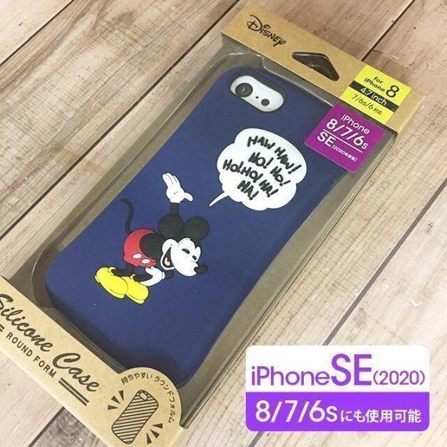 ミッキーマウス(ミッキーマウス)のミッキー iPhone SE2/8/7/6s/6 スマホケース シリコン スマホ/家電/カメラのスマホアクセサリー(iPhoneケース)の商品写真