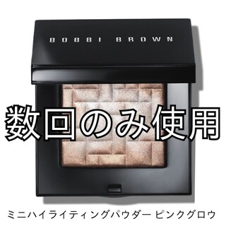BOBBI BROWN - ボビイブラウン ミニハイライティングパウダー ピンクグロウ