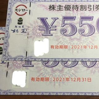 スシロー 優待券 550円✖️2枚(フード/ドリンク券)