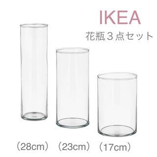 IKEA - 【新品】IKEA イケア フラワーベース 花瓶 3点セット シリンデル