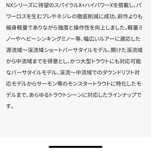 SHIMANO(シマノ)のSHIMANO トラウト 21カーディフNX B48UL-4 保証書あり スポーツ/アウトドアのフィッシング(ロッド)の商品写真