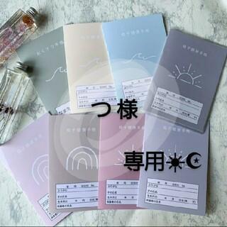 つ様♡専用☀︎☪︎ ハンドメイド 母子手帳カバー(母子手帳ケース)