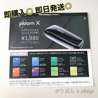 ploomX 無料引換券 ローソン(その他)