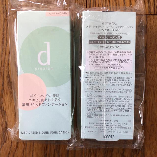 d program(ディープログラム)の〈新品未開封〉dプログラム   薬用リキッドファンデーション コスメ/美容のベースメイク/化粧品(ファンデーション)の商品写真