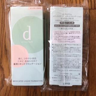 ディープログラム(d program)の〈新品未開封〉dプログラム 薬用リキッドファンデーション(ファンデーション)