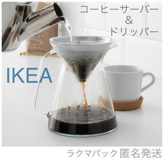 イケア(IKEA)の【新品】IKEA イケア コーヒーサーバー&ステンレスドリッパー 0.6L(調理道具/製菓道具)