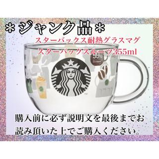 スターバックスコーヒー(Starbucks Coffee)の*ジャンク品*スターバックス 耐熱グラスマグスターバックスルーツ355ml(グラス/カップ)